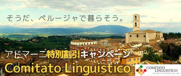 《アドマーニ特別割引キャンペーン》Comitato Linguistico(Perugia)