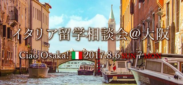 2017/8/6(日)・7(月) イタリア留学相談会@大阪