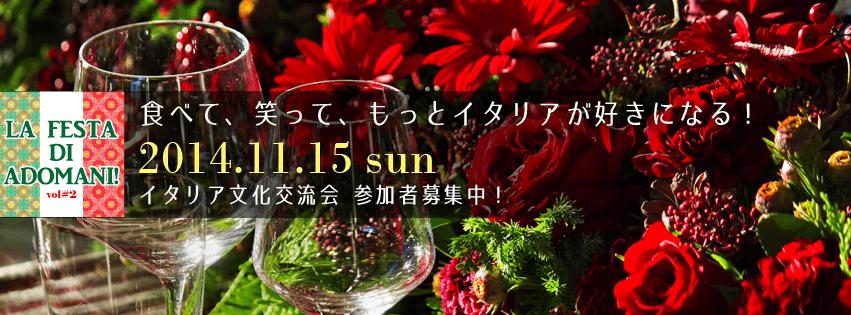 【募集終了】2014年11月15日(土)イタリア文化交流会開催!@東京