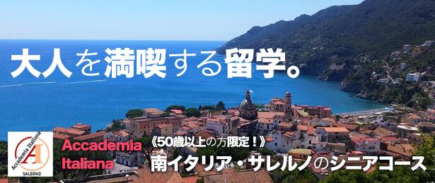 《50歳以上の方限定!》南イタリア・サレルノのシニアコース