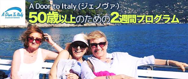 《期間限定》50歳以上のための2週間プログラム/A Door to Italy