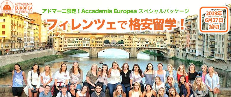 《特別割引キャンペーン》 Accademia Europea(フィレンツェ)