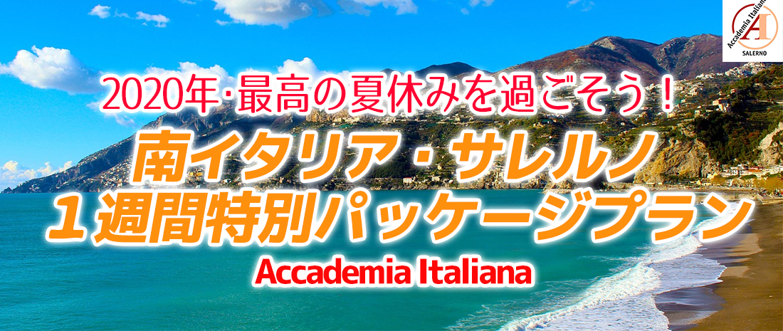 南イタリア・サレルノ留学2020年夏の特別パッケージプラン!/Accademia Italiana (サレルノ)