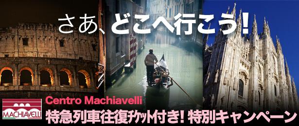 ≪特急列車往復チケット付き! 特別キャンペーン≫ Centro Machiavelli(フィレンツェ