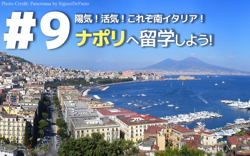 ナポリへ留学しよう!