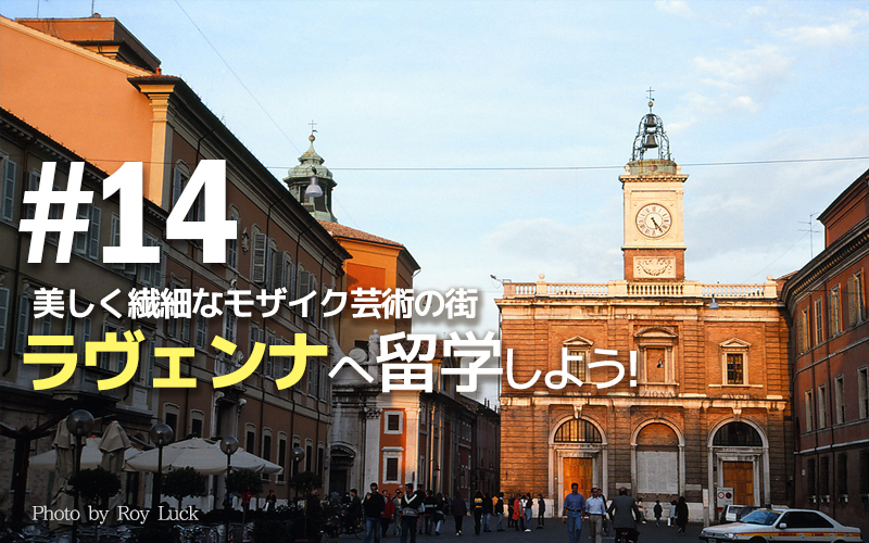 ラヴェンナへ留学しよう!