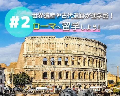 ローマへ留学しよう!