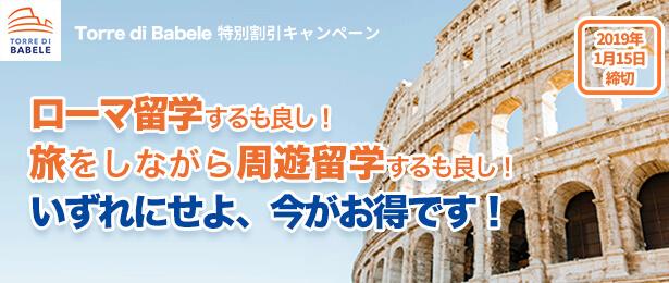 《特別割引キャンペーン》Torre di Babele