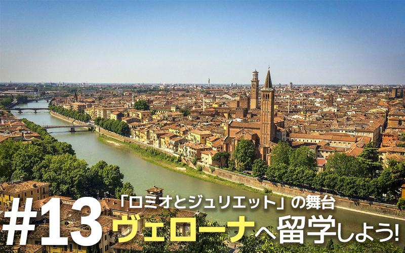 ヴェローナへ留学しよう!
