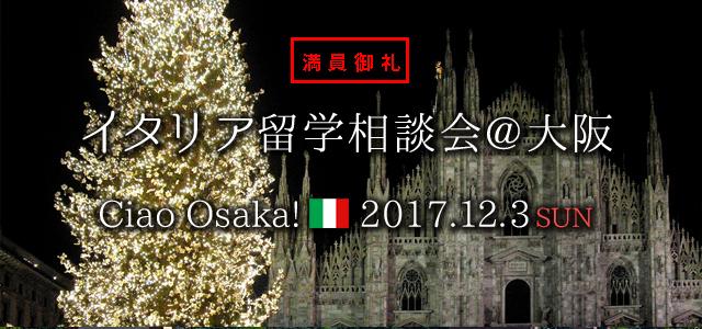 2017/12/3(日)イタリア留学相談会@大阪