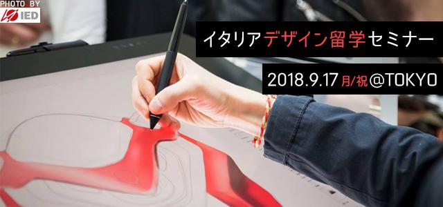 2018/9/17(日)イタリアデザイン留学セミナー