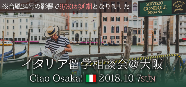 2018/9/30(日)イタリア留学相談会@大阪