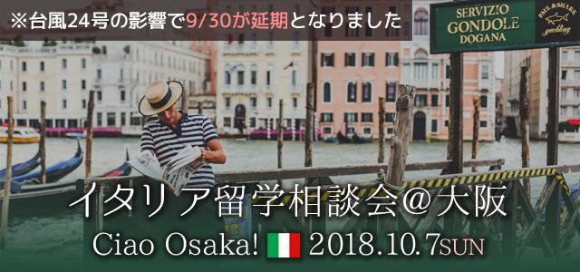 2018/10/07(日)イタリア留学相談会@大阪