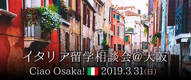 2019/3/31(日)イタリア留学相談会@大阪