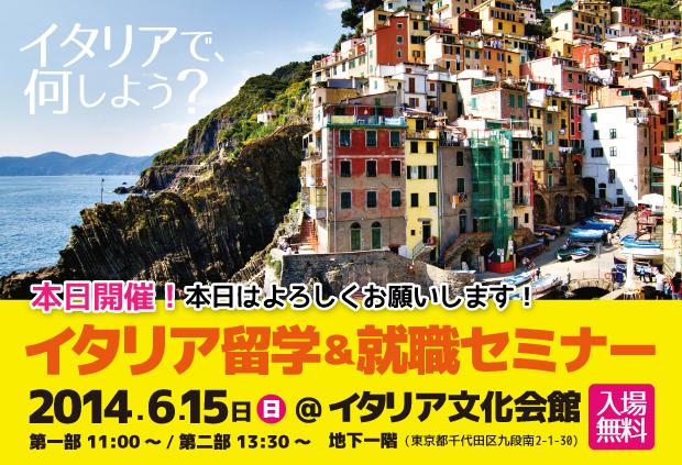 イタリア留学&就職セミナー