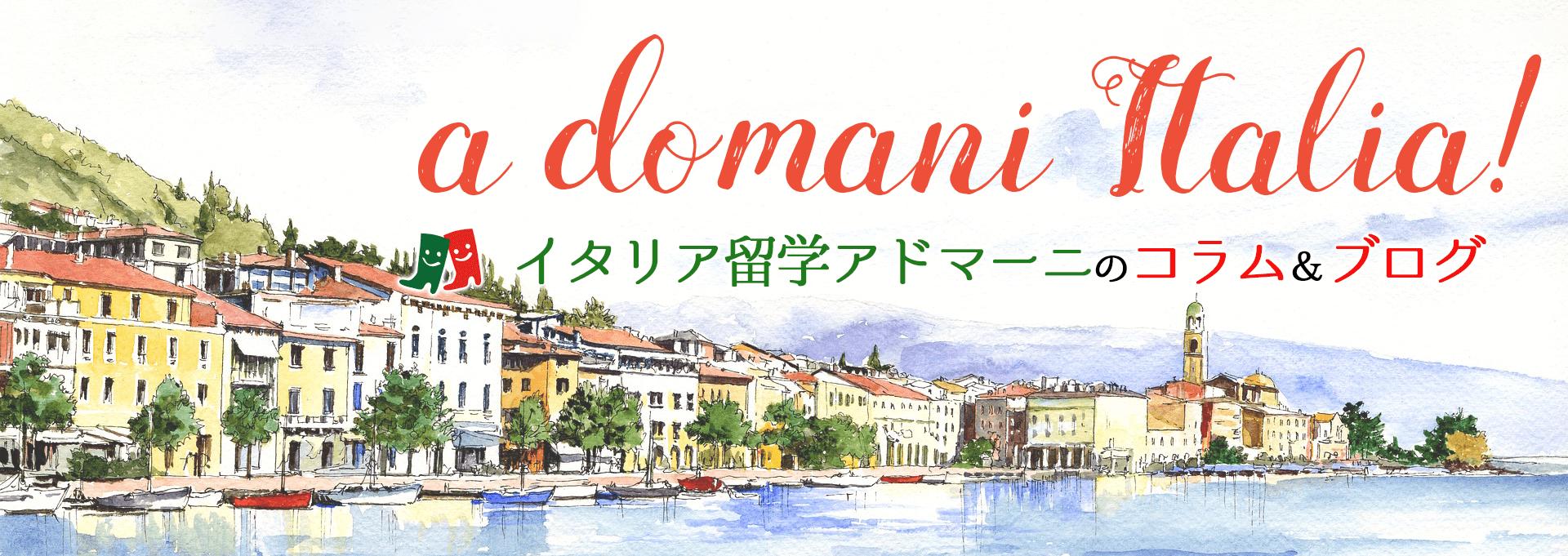 イタリア留学アドマーニのニュース&ブログ《a domani Italia!》