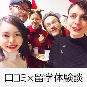 口コミ×留学体験談