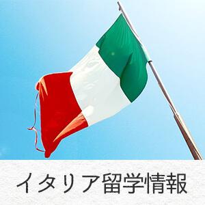 イタリア留学情報