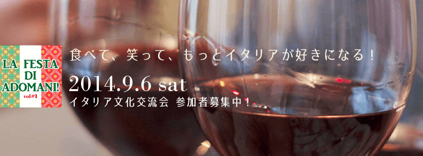 【募集終了】2014年9月6日(土)イタリア文化交流会開催!@東京