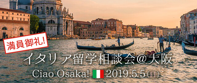 2019/5/5(日)イタリア留学相談会@大阪