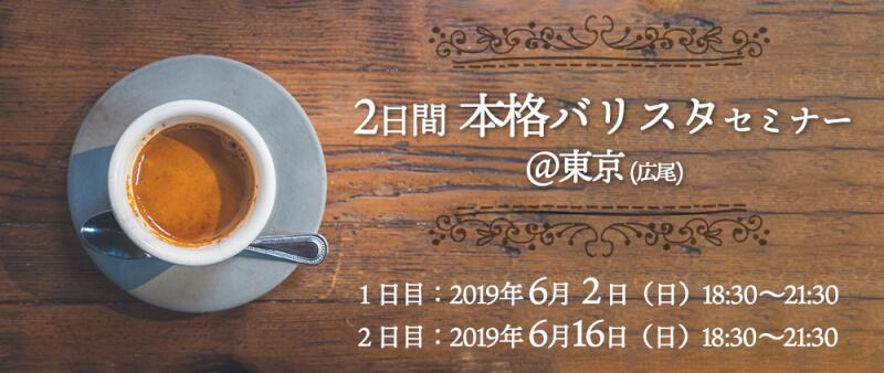 2日間本格バリスタセミナー@東京