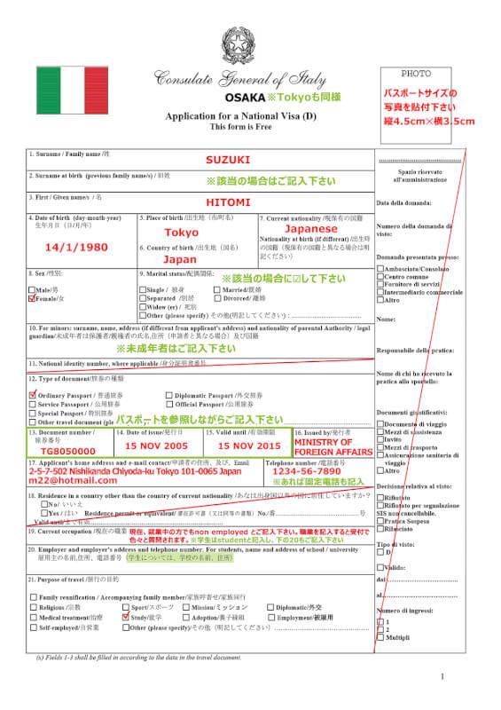 私の「イタリア就学ビザ申請」体験談