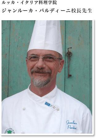 ルッカ・イタリア料理学院より、ジャンルーカ校長来日!