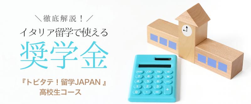 トビタテ!留学JAPAN  日本代表プログラム―1(高校生コース)カバー