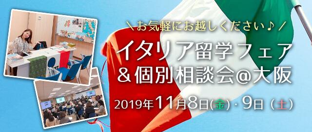 イタリア留学フェア2019&個別相談会@大阪