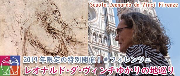 《今秋限定》レオナルド・ダ・ヴィンチゆかりの地巡り/Scuola Leonardo da Vinci