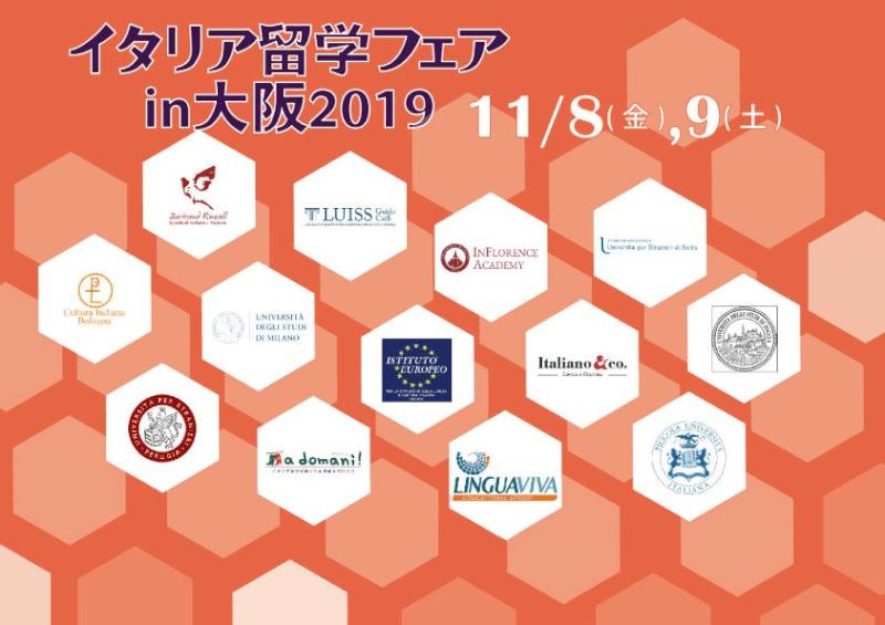 イタリア留学フェア2019大阪レポート