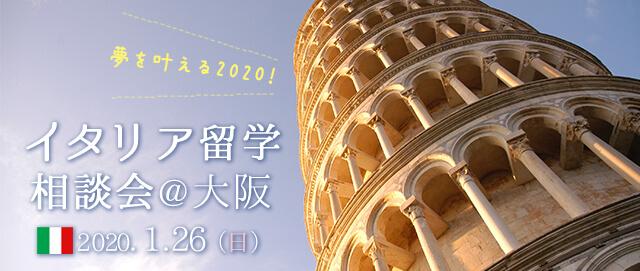 2020/1/26(日)イタリア留学相談会@大阪