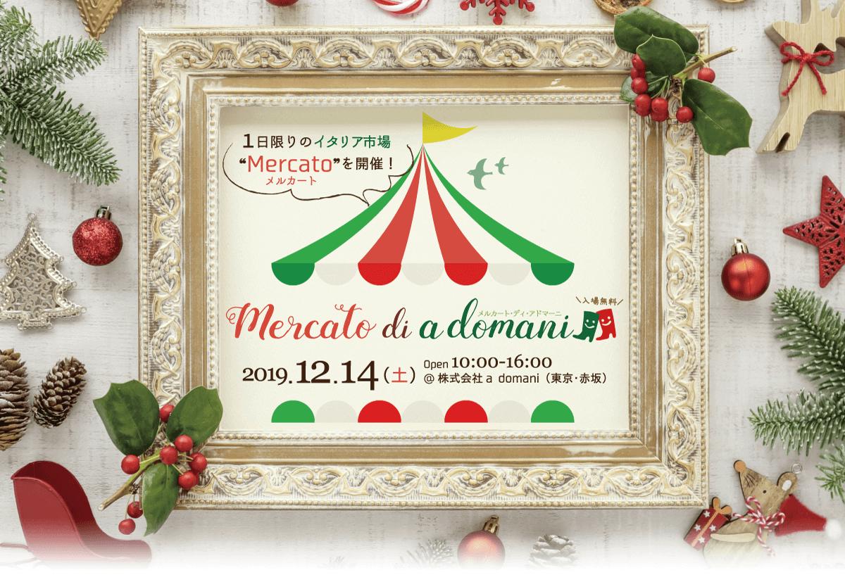 第一回『Mercato di a domani』開催レポート