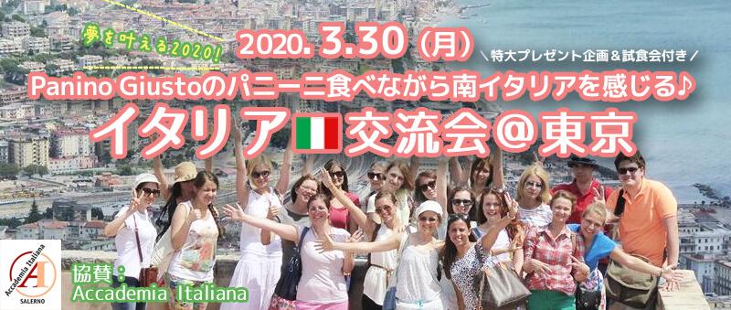 イタリア留学交流会バナー