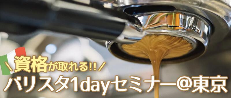 資格が取れる!バリスタ1dayセミナー@東京
