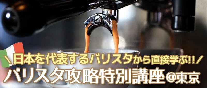バリスタ攻略特別講座~即戦力になるために~@東京