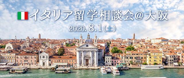 2020年8月イタリア留学相談会@大阪