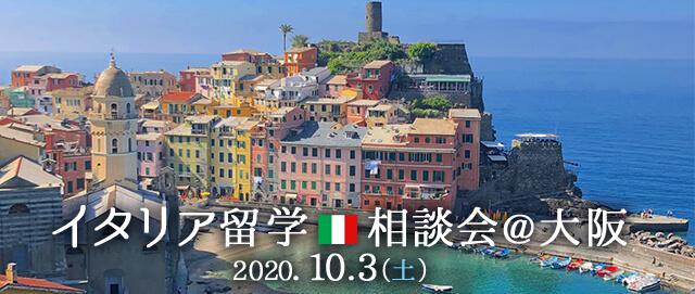 2020年10月イタリア留学相談会@大阪