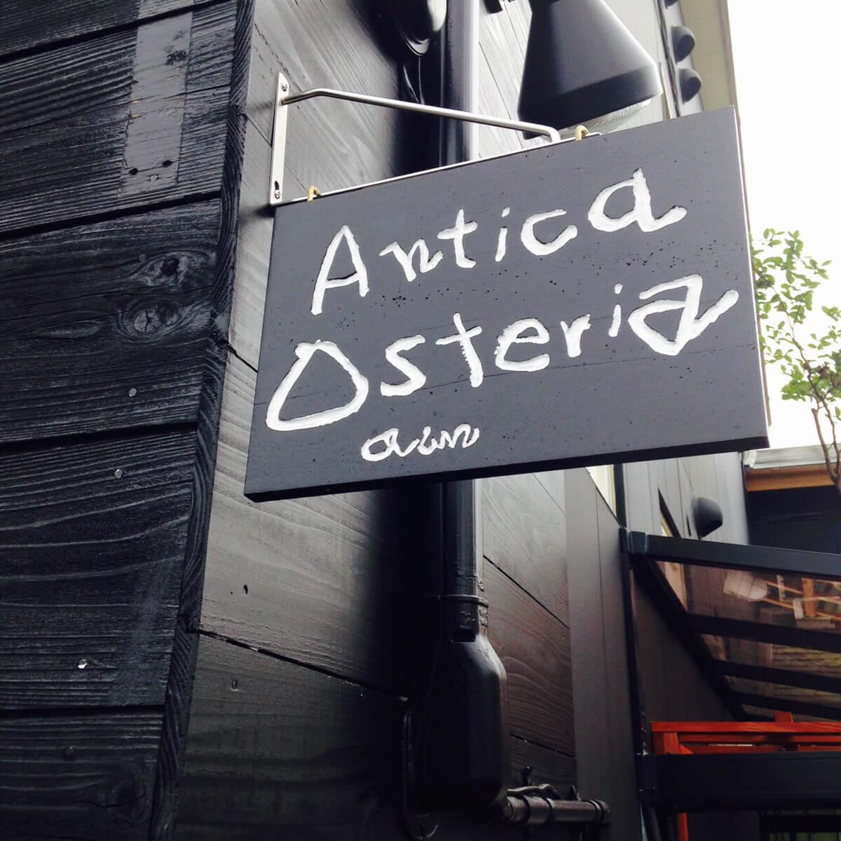 Antica Osteria A Un(アンティカ・オステリア・アウン)